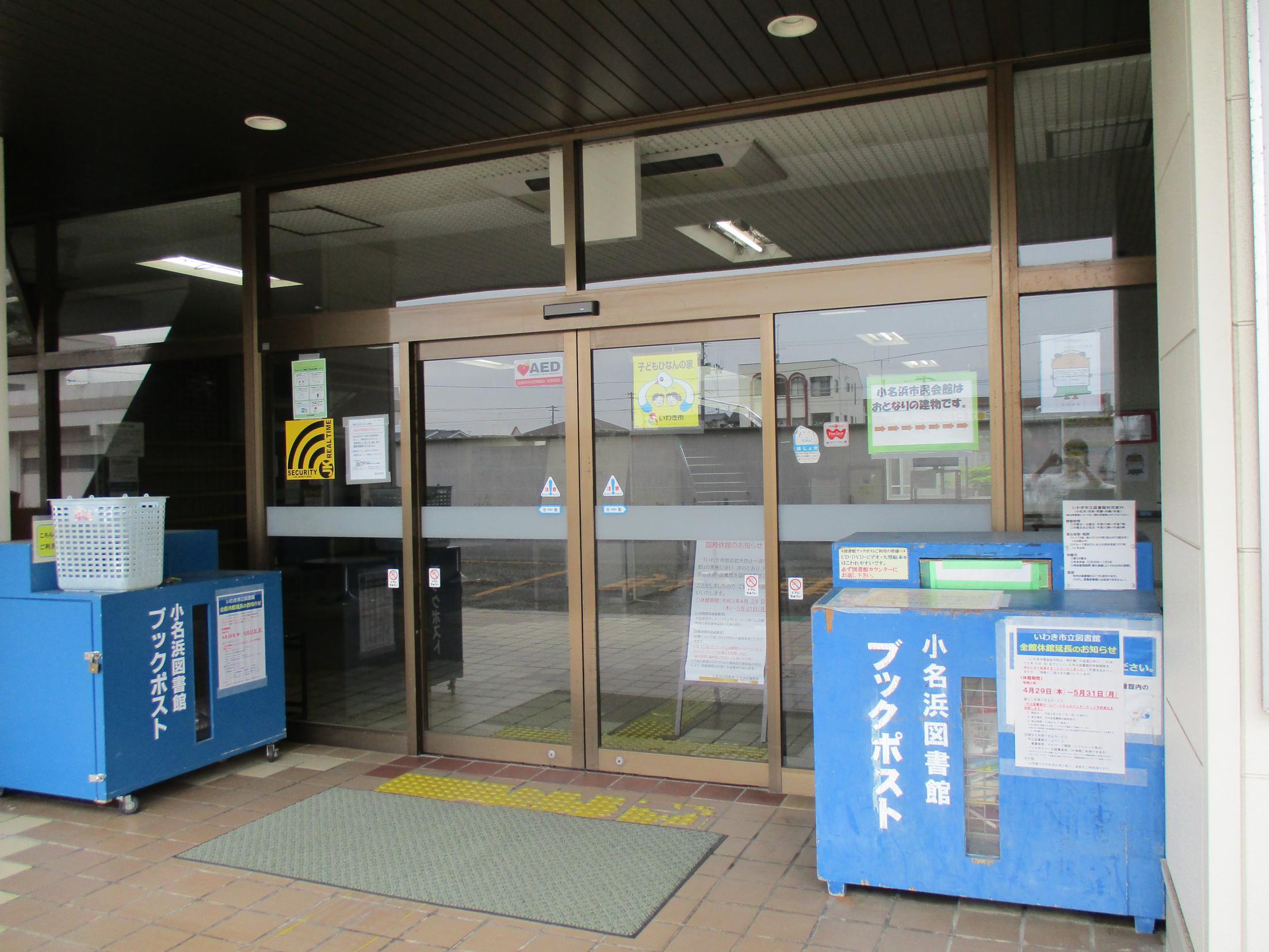 小名浜公民館入り口ブックポストの写真