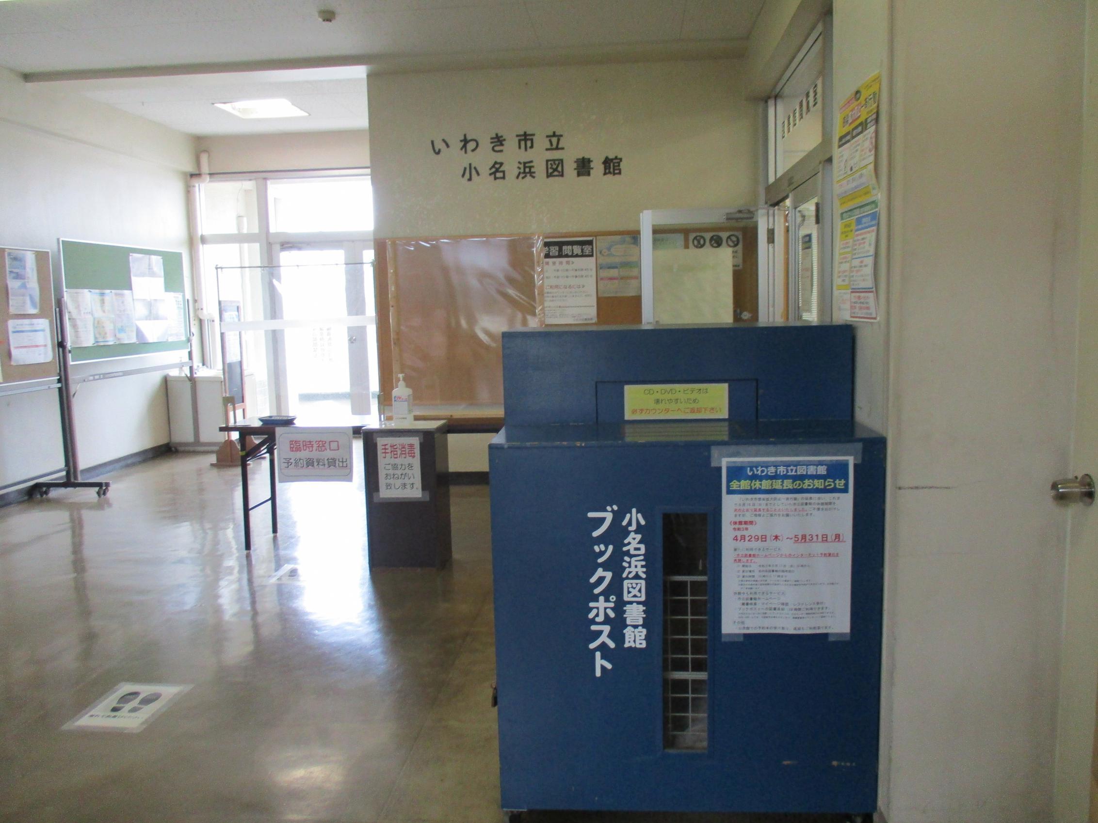 小名浜図書館入り口ブックポストの写真