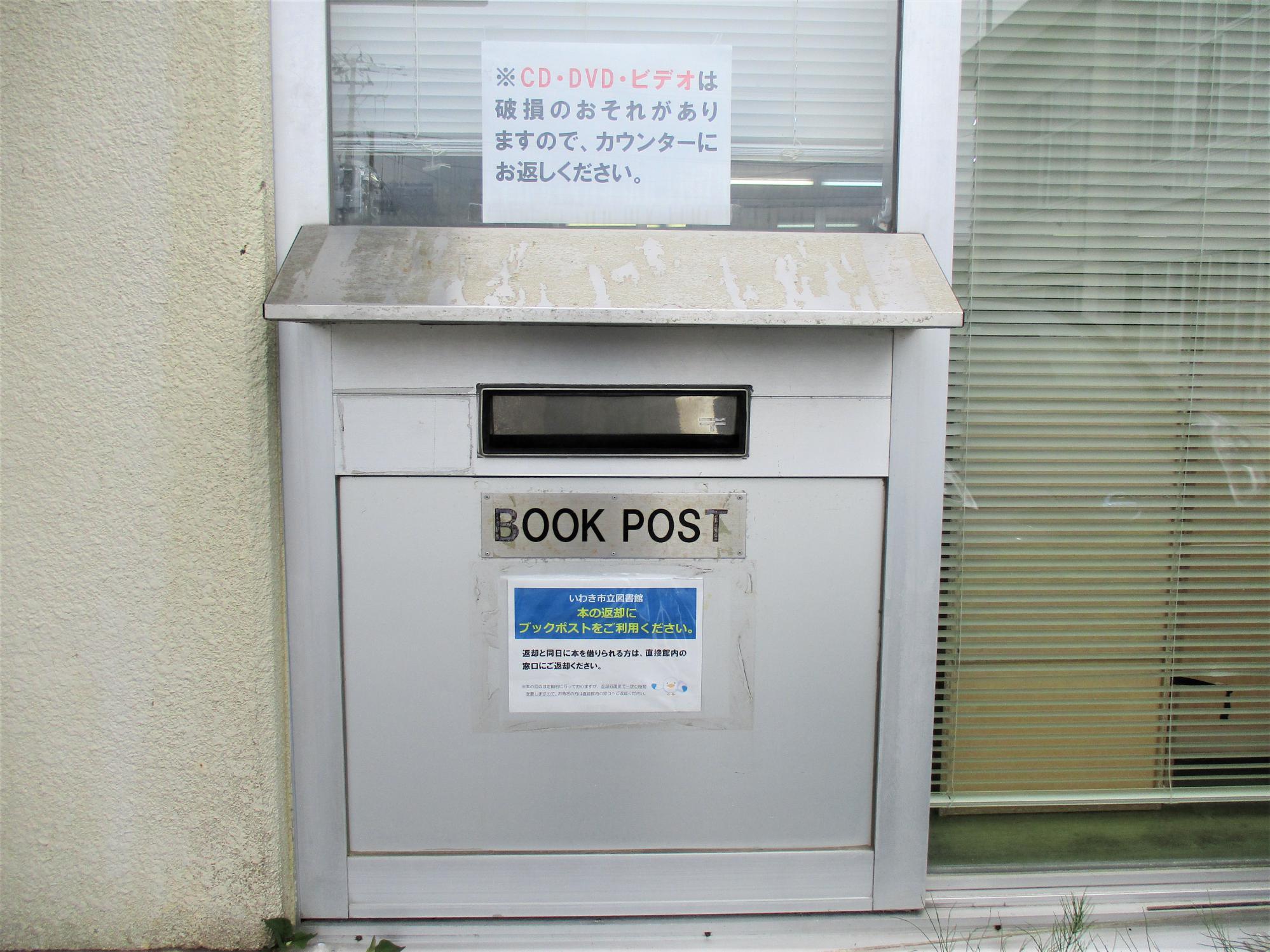 四倉図書館入り口ブックポストの写真