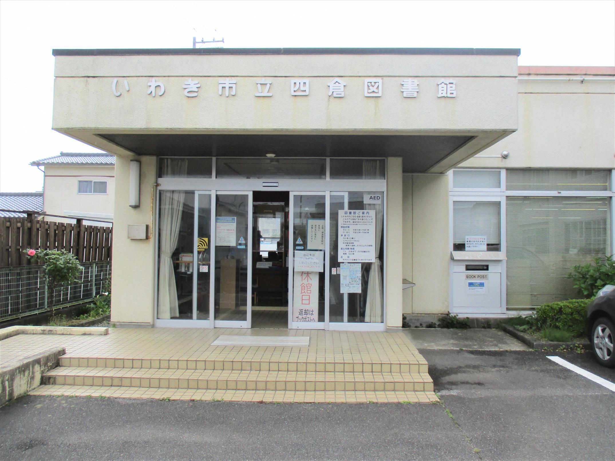 四倉図書館入り口遠景の写真